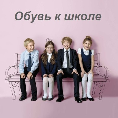 Детская обувь для школы
