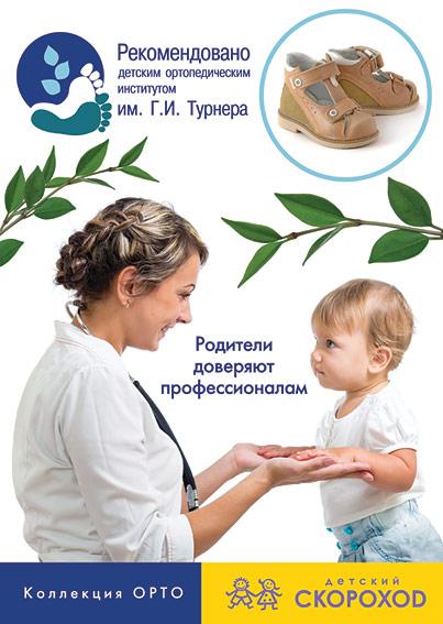 скороход обувь для детей